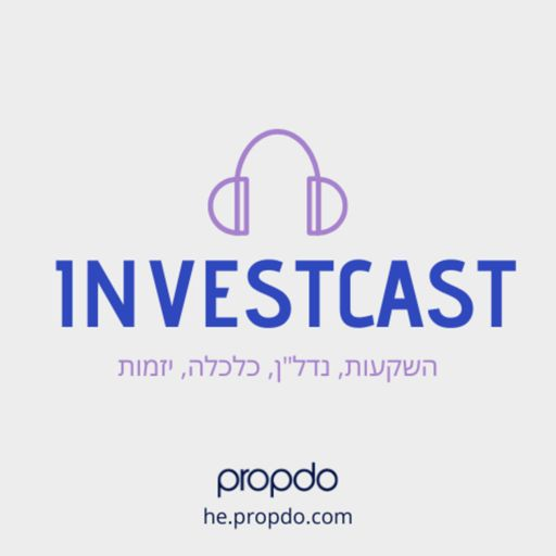 Cover art for podcast Investcast - השקעות, נדל