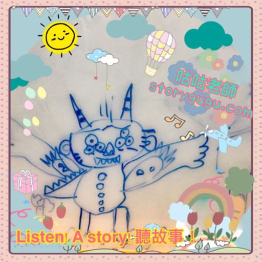 Cover art for podcast Listen! A story! 聽故事