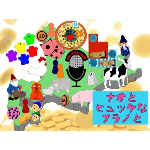 Cover art for podcast ナオとヒュッケなフラノと vol.2