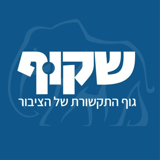Cover art for podcast שקוף
