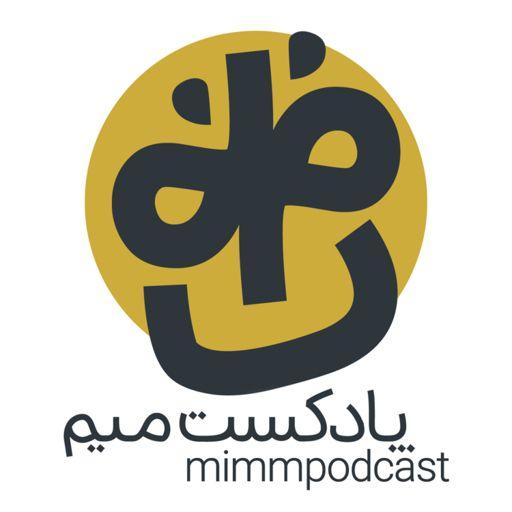 Cover art for podcast MimmPodcast | پادکست میم
