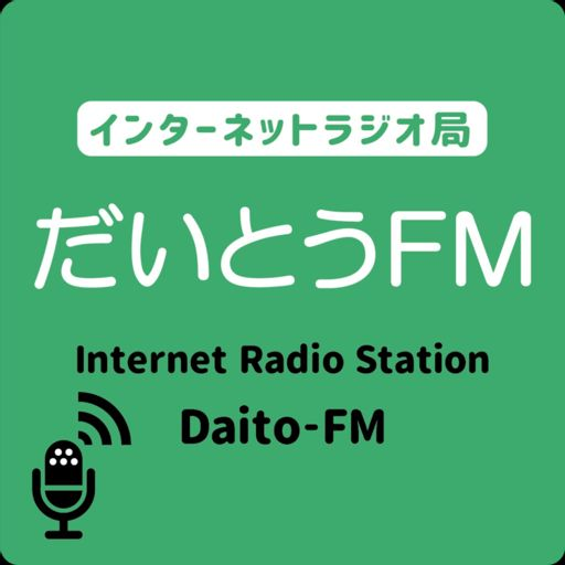 Cover art for podcast だいとうFM
