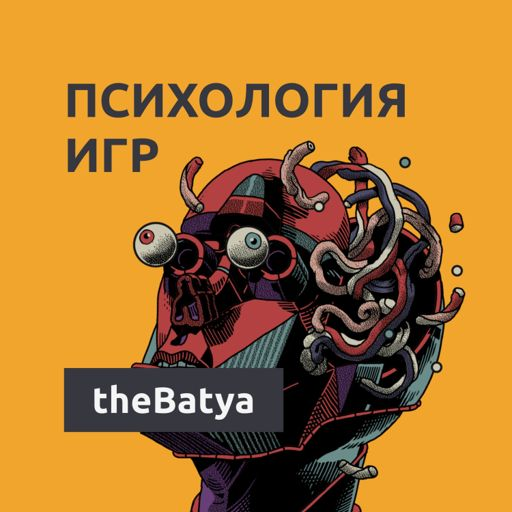 Cover art for podcast Психология игр