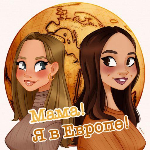Cover art for podcast Мама! Я в Европе!