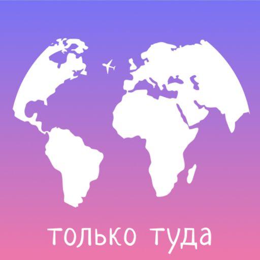 Cover art for podcast Только туда