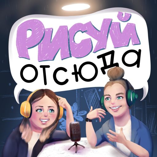 Cover art for podcast Рисуй отсюда!