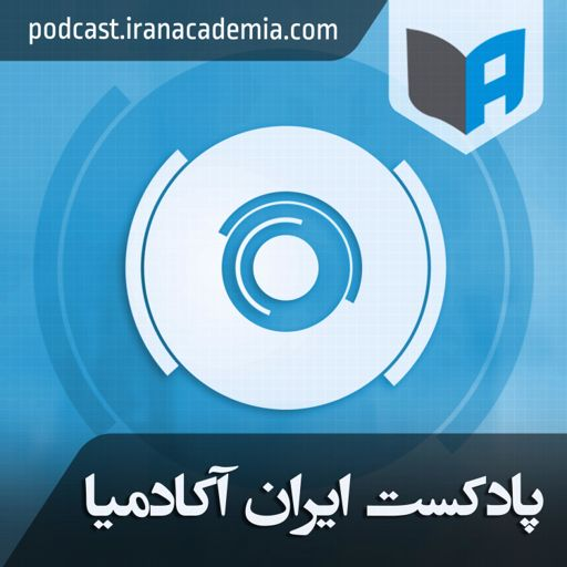 Cover art for podcast Iran Academia ایران آکادمیا