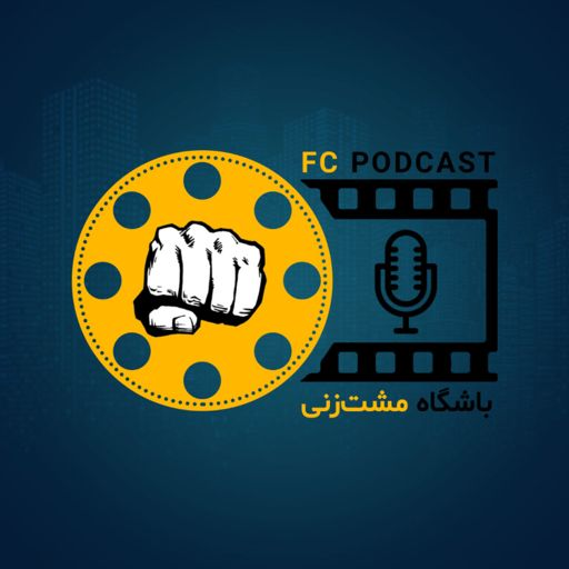 Cover art for podcast Fight Club | باشگاه مشت زنی