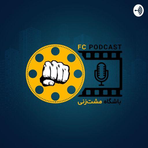 Cover art for podcast Fight Club | باشگاه مشت زنی