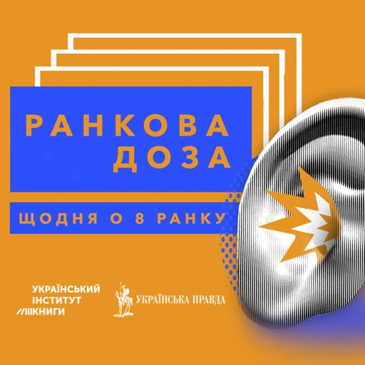 Cover art for podcast Ранкова доза