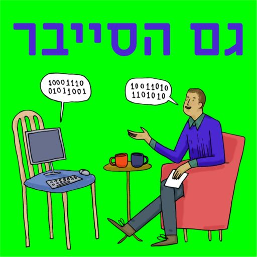 Cover art for podcast גם הסייבר