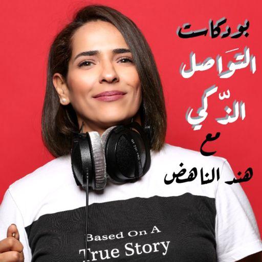 Cover art for podcast  التواصل الذكي