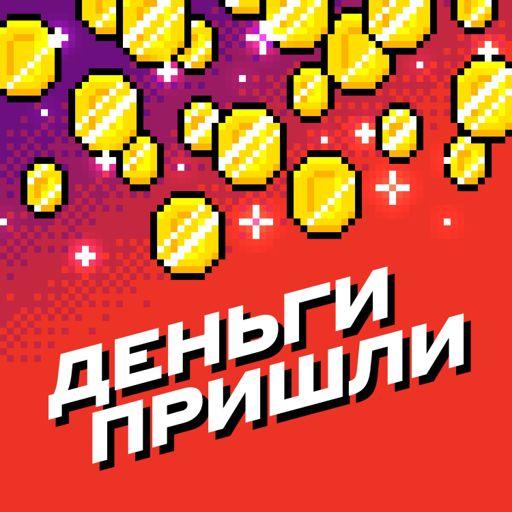 Cover art for podcast Деньги пришли