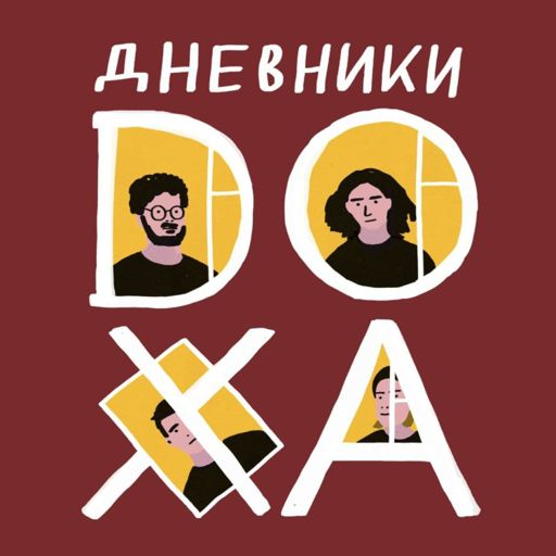 Cover art for podcast Медиазона. Заслушано