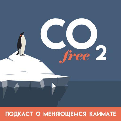 Cover art for podcast CO₂-free подкаст о меняющемся климате