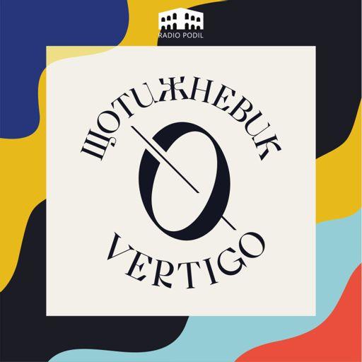 Cover art for podcast Vertigo: Щотижневик