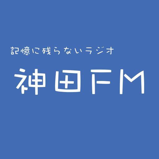Cover art for podcast 神田FM