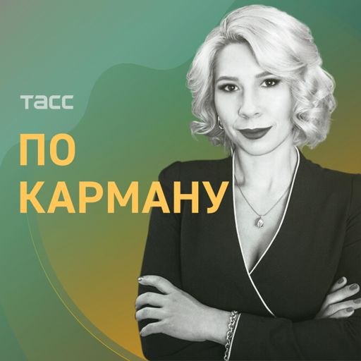 Cover art for podcast По карману
