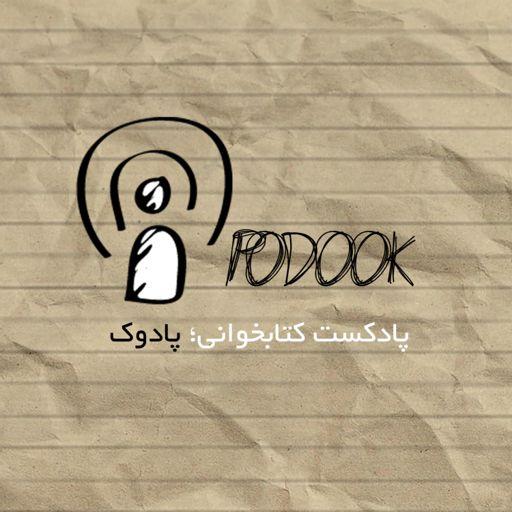 Cover art for podcast پادکست فارسی پادوک   Podook