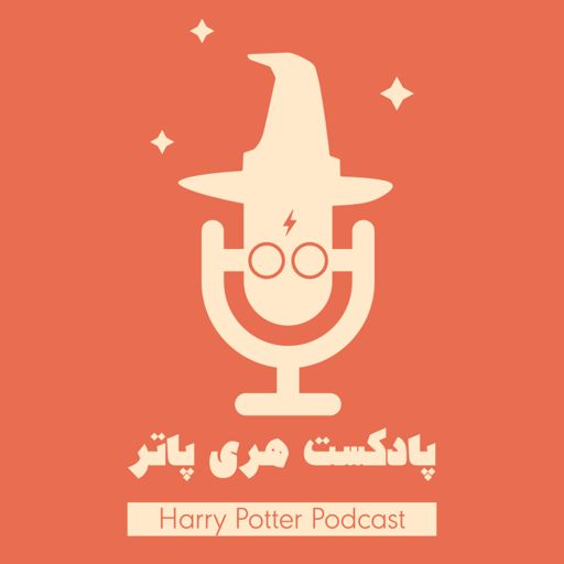 Cover art for podcast پادکست فارسی هری پاتر | Harry Potter Podcast