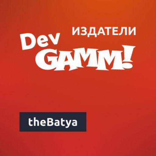 Cover art for podcast Издатели DevGAMM