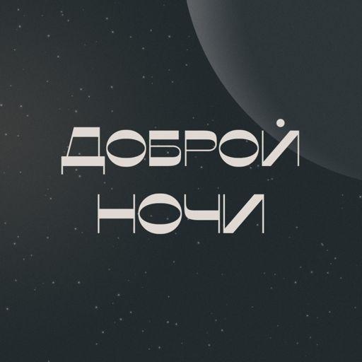 Cover art for podcast Доброй ночи