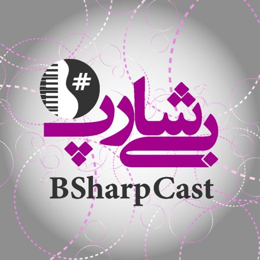 Cover art for podcast بی شارپ