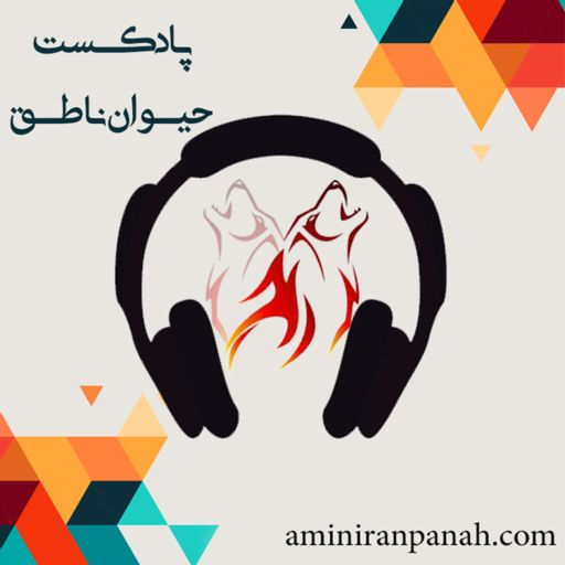 Cover art for podcast Zion logos | حیوان ناطق