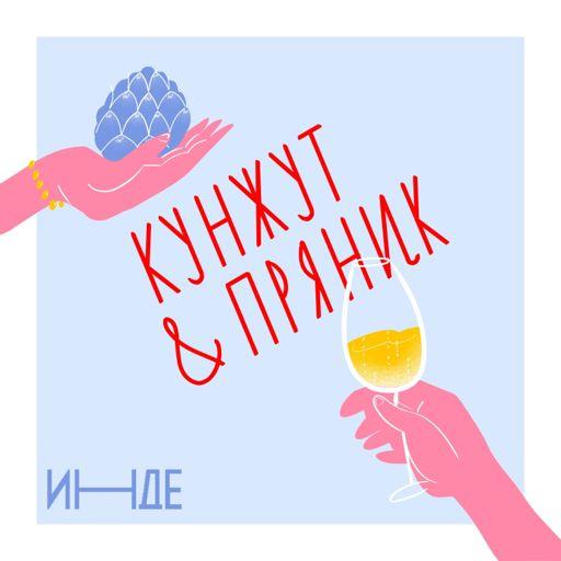 Cover art for podcast Кунжут и пряник