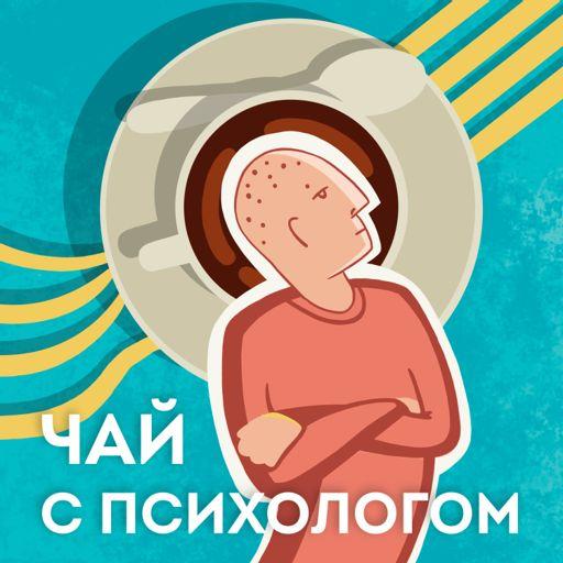 Cover art for podcast Чай с психологом