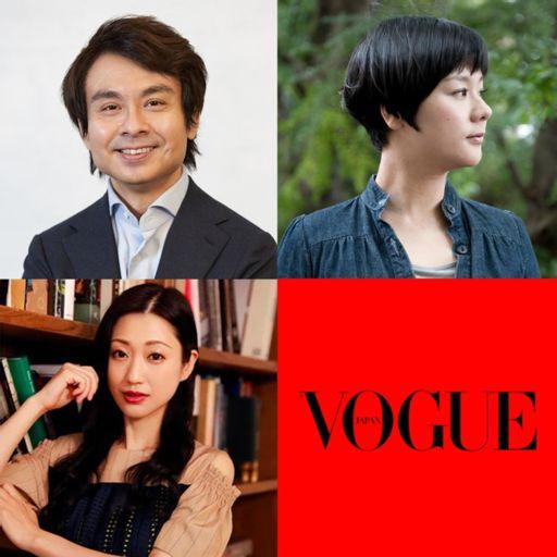 Cover art for podcast 『鏡リュウジの星の知恵袋』更新中 [VOGUE JAPAN Podcast]