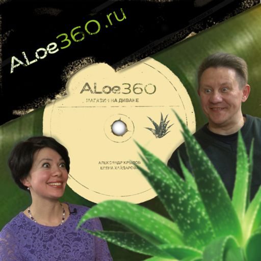 Cover art for podcast Aloe360 - лучшее из Алоэ Вера на мировом рынке, скажи, Елена?