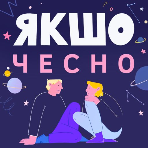 Cover art for podcast ЯКШО ЧЕСНО