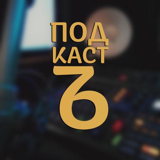 Cover art for podcast ПодкастЪ