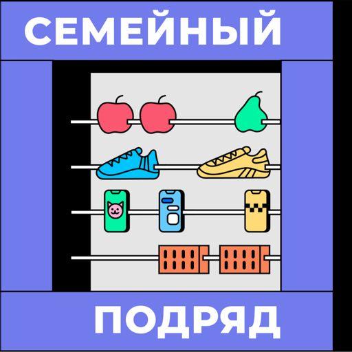 Cover art for podcast Семейный подряд