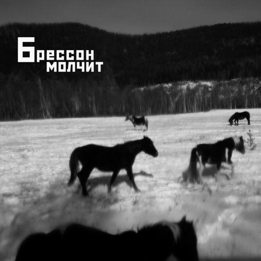 Cover art for podcast БРЕССОН МОЛЧИТ
