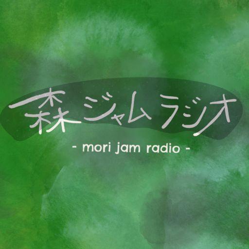 Cover art for podcast 森ジャムラジオ