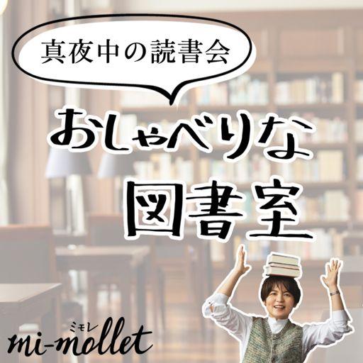 Cover art for podcast 真夜中の読書会〜おしゃべりな図書室〜