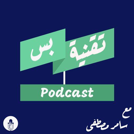 Cover art for podcast Tech Only | تقنية بس: بودكاست