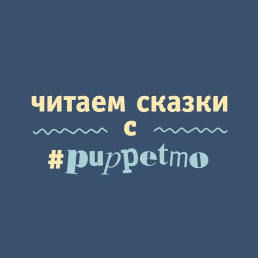Cover art for podcast Читаем сказки с #puppetmo