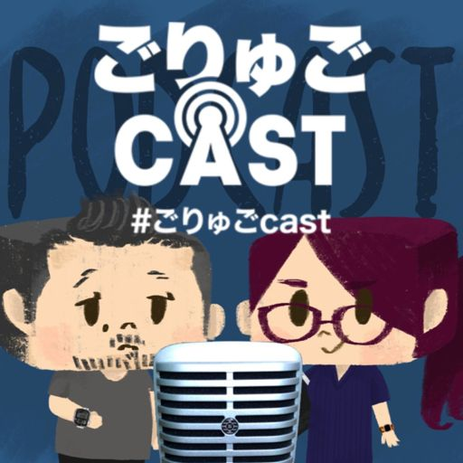 Cover art for podcast ごりゅごcast