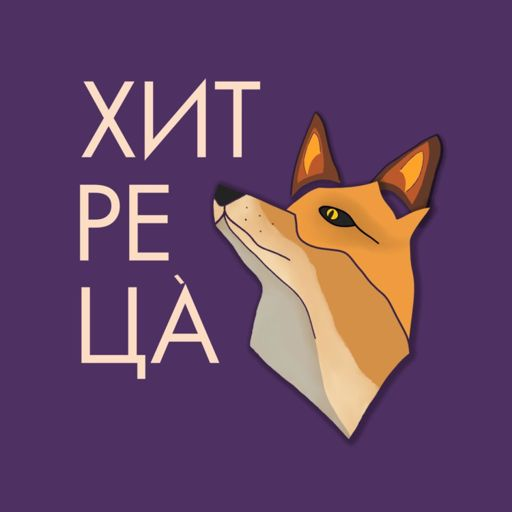 Cover art for podcast Хитреца
