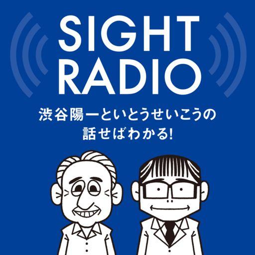 Cover art for podcast SIGHT RADIO 渋谷陽一といとうせいこうの話せばわかる!政治も社会も
