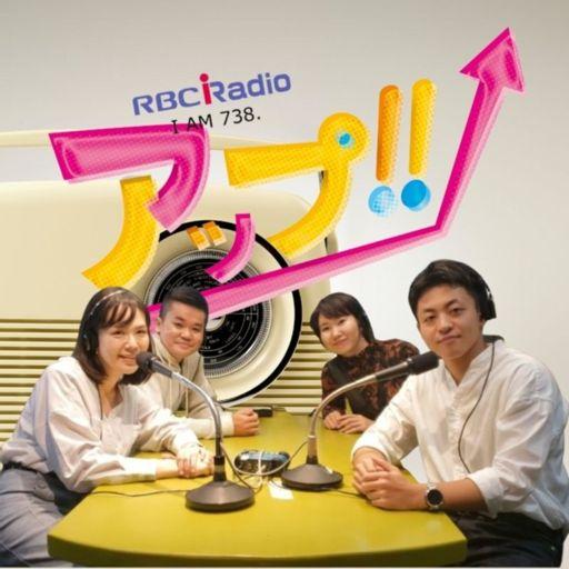Cover art for podcast アップ!! podcast!!(RBC iラジオ)