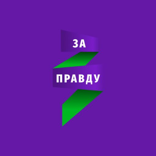 Cover art for podcast Подкаст ЗА ПРАВДУ