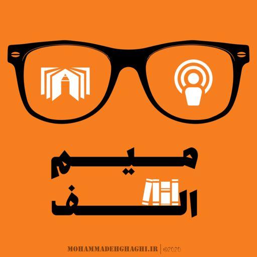 Cover art for podcast Mim alef | رادیو میم الف