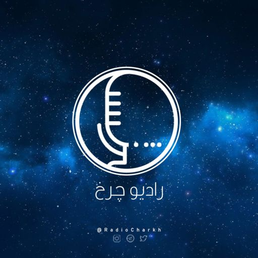 Cover art for podcast پادکست فارسی رادیو چرخ - Radio Charkh