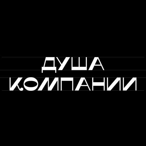 Cover art for podcast Душа компании