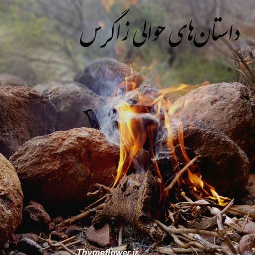Cover art for podcast Zagros Stories داستان های حوالی زاگرس