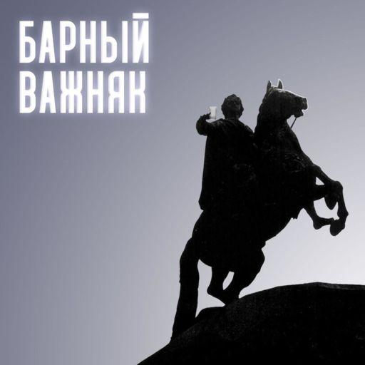 Cover art for podcast Барный важняк